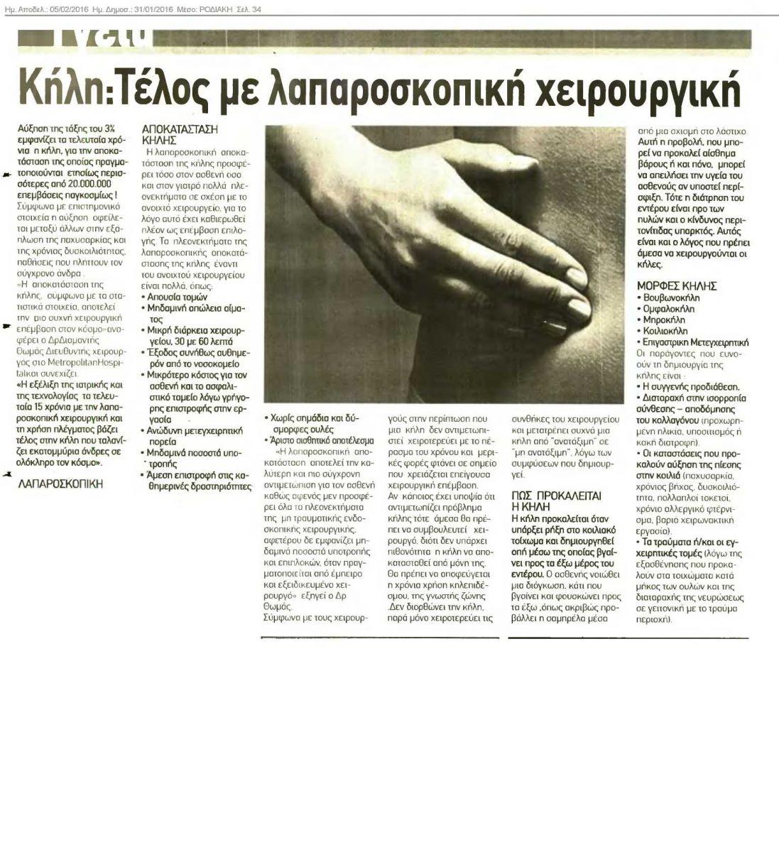 "rodiaki  Δημοσίευση Άρθρου: ""Κήλη τέλος, με Λαπαροσκοπική Χειρουργική"" στην Εφημερίδα ""Ροδιακή"" rodiaki"