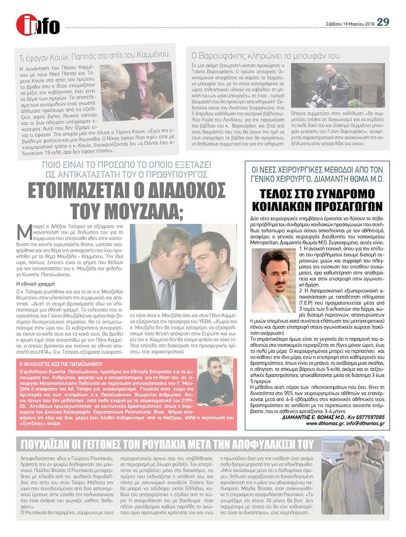 """syndromo_koiliakon_prosagogon_dthomas  Νέο Δημοσίευμα για το """" Σύνδρομο Κοιλιακών Προσαγωγών""""στην Εφημερίδα LiveSport syndromo koiliakon prosagogon dthomas"""