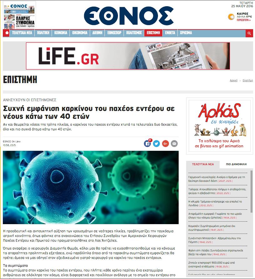 Στιγμιότυπο 2016-05-25, 20.28.10  Άτομα κάτω των 40χρόνων χτυπά πλέον ο καρκίνος του παχέος εντέρου. (Δημοσίευμα στο ethnos.gr)                          2016 05 25 20