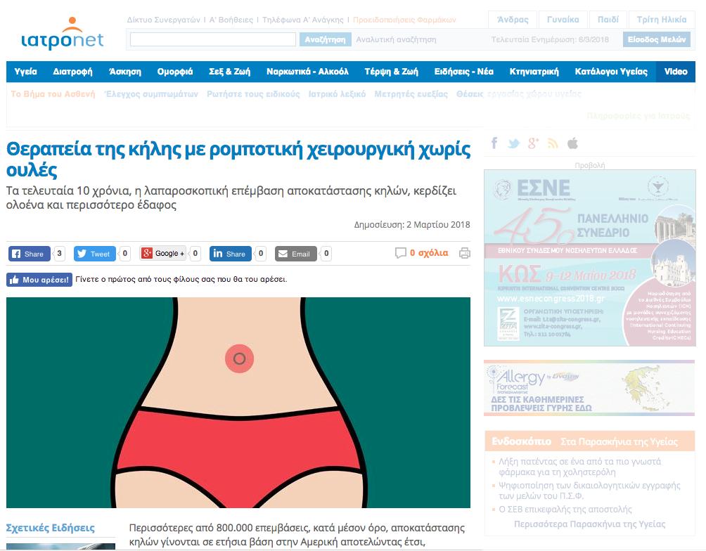 Θεραπεία της κήλης με ρομποτική χειρουργική χωρίς ουλές. Δημοσίευση στο iatronet.gr kili