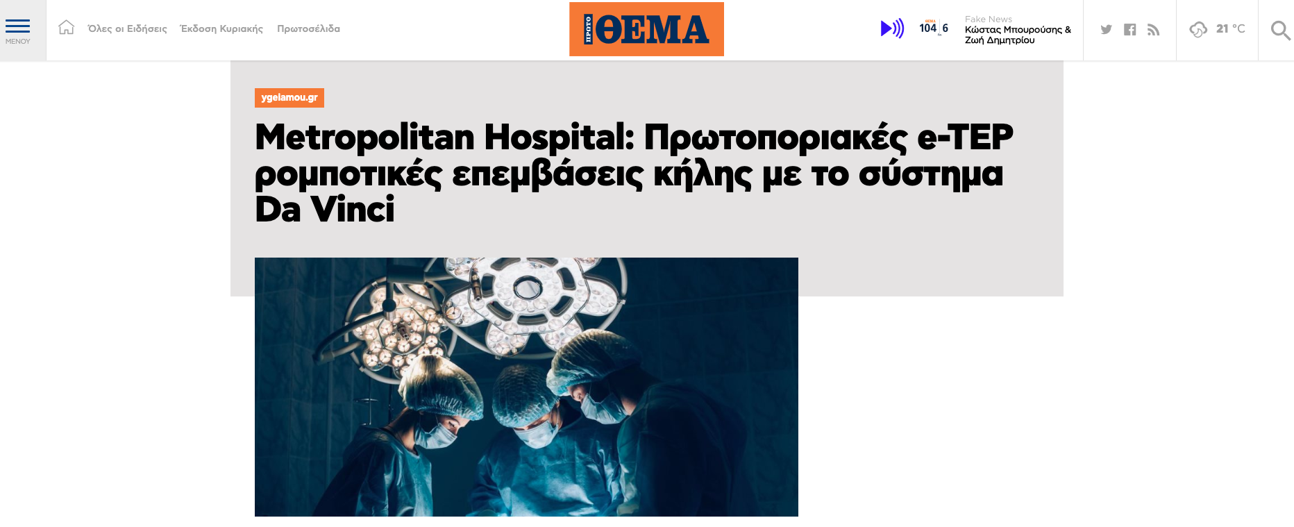 Metropolitan Hospital: Πρωτοποριακές e-TEP ρομποτικές επεμβάσεις κήλης με το σύστημα Da Vinci