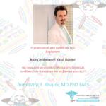 Πασχαλινές Ευχές του Γενικού Χειρουργού Διαμαντή Θωμά  Αρχική dthomas3