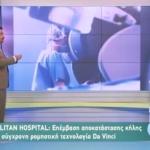 Ο Γενικός Χειρουργός Διαμαντής Θωμάς στην εκπομπή  ΥΓΕΙΑ ΠΑΝΩ ΑΠ' ΟΛΑ του ΑΝΤ1  Αρχική diamantis thomas