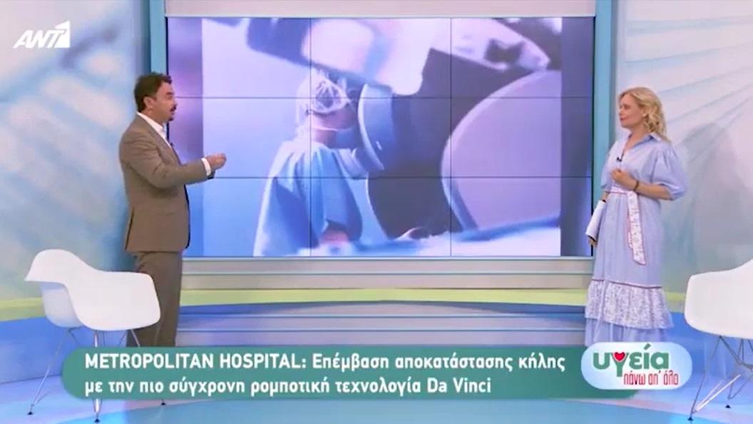 Ο Γενικός Χειρουργός Διαμαντής Θωμάς στην εκπομπή  ΥΓΕΙΑ ΠΑΝΩ ΑΠ' ΟΛΑ του ΑΝΤ1